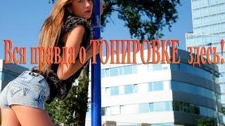 Лучшая тонировка стекол окон и балконов в Новосибирске(, 2014-07-11T09:47:25.000Z)