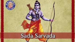 Sada Sarvada - Marathi Shloka With Lyrics - Devotional