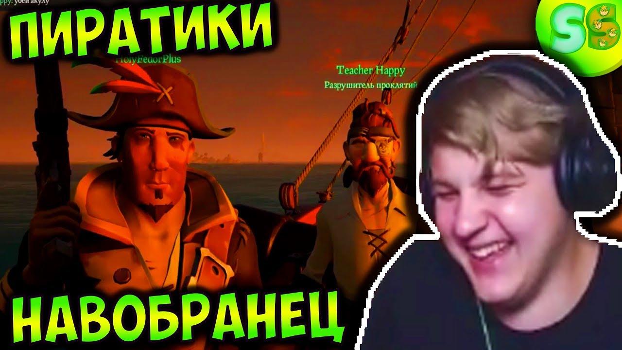 Пятёрка играет в Пиратиков/sea of thieves/Новобранец (Фуга тв Нарезка стрима)