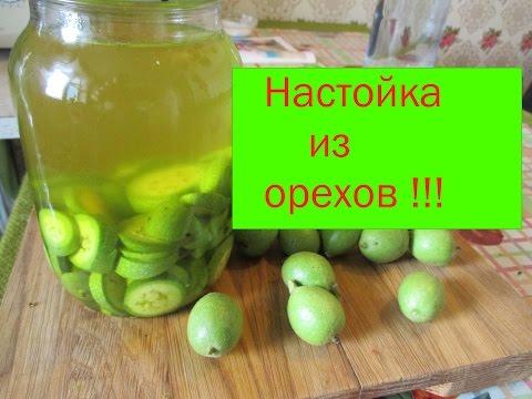 Вопрос: Как приготовить настой листьев грецких орехов, какая польза?