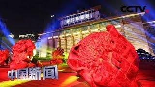 [中国新闻] 中国各地民众祝福祖国 欢度国庆   CCTV中文国际