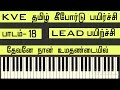 Download LESSON-18   Thevane Naan Umadhandaiyil   LEAD PRACTICE   TAMIL KEYBOARD CLASS SONG NOTES   KVE mUSIC MP3 song and Music Video
