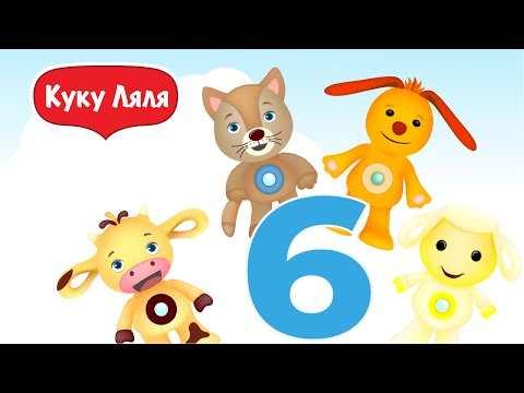Tiny Love Сборник учим цифры. Тини лав мультик для детей учим цифры до 6 шести и поем я акула