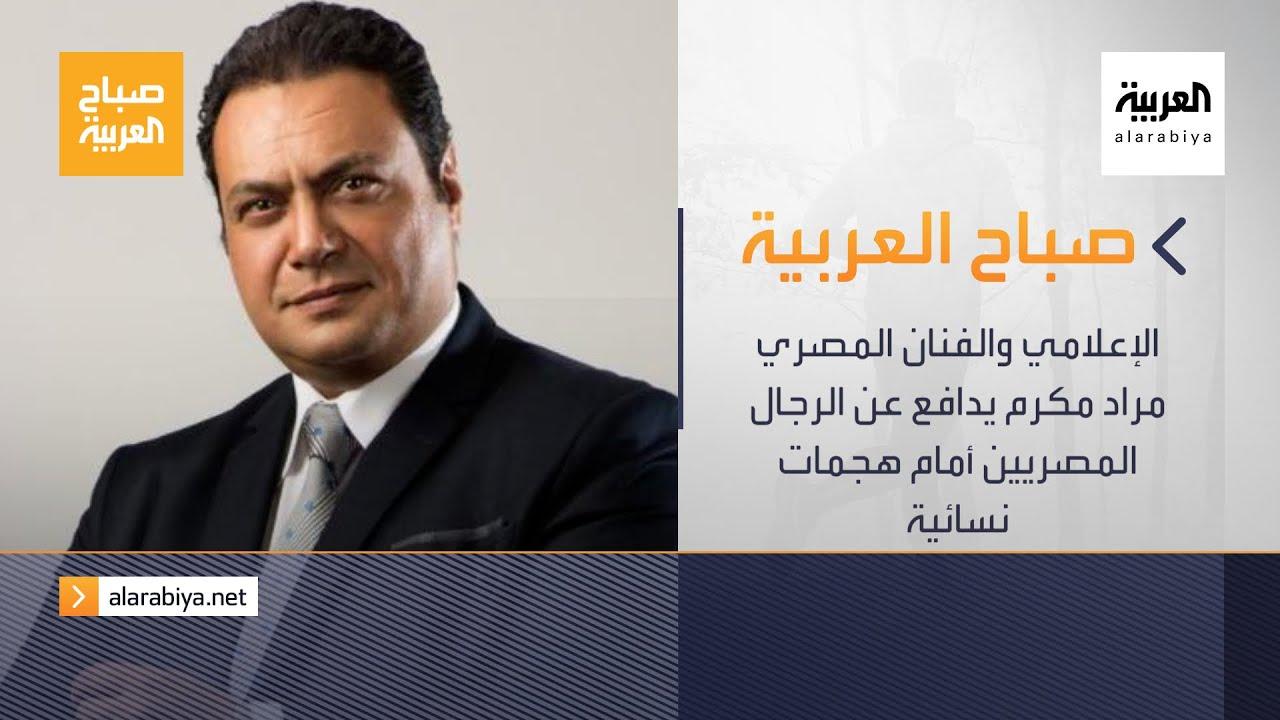 صباح العربية الحلقة الكاملة | الإعلامي والفنان المصري مراد مكرم يدافع عن الرجال أمام هجمات نسائية  - نشر قبل 4 ساعة