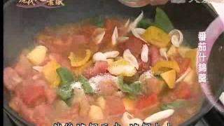 (現代心素派) 香積料理-- 番茄什錦羹