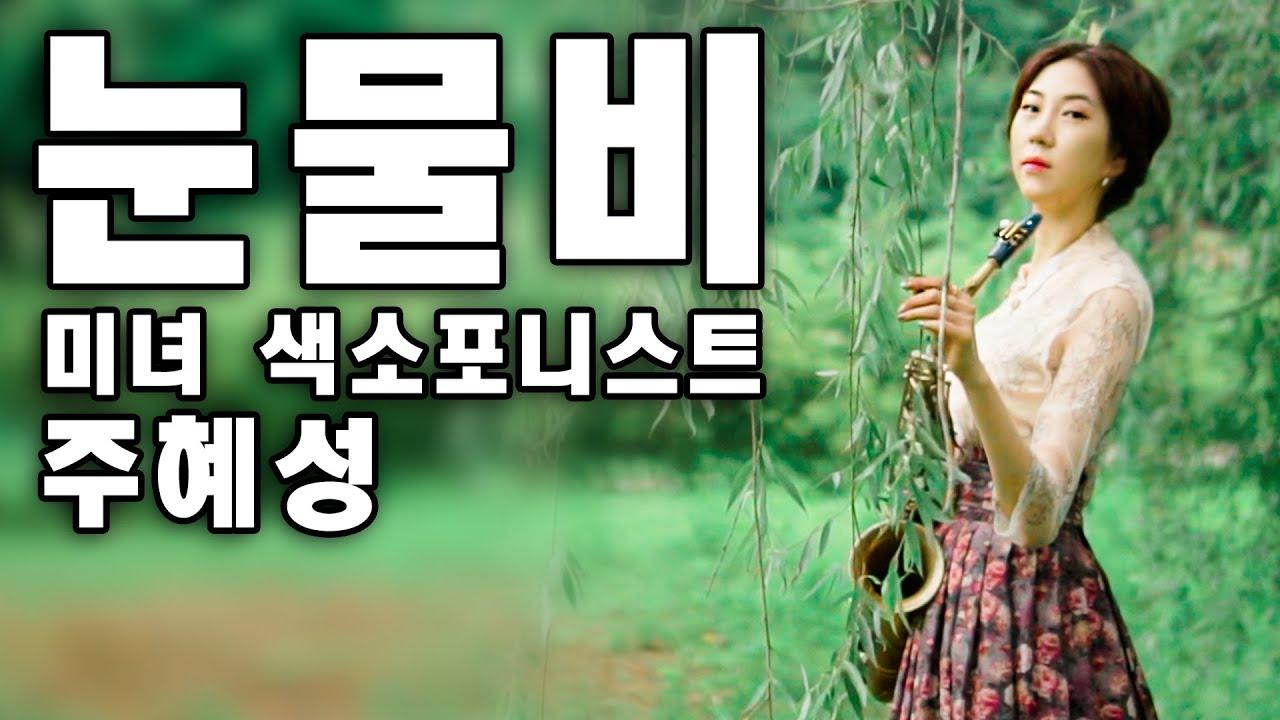 눈물비 (홍진영) #미스터트롯 #정동원  색소폰으로 국악을?! [미녀 색소포니스트-주혜성] 영상미 강추!! [ Beautiful Korean sax girl ]