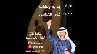 خالد محمد - بدايه ونهايه