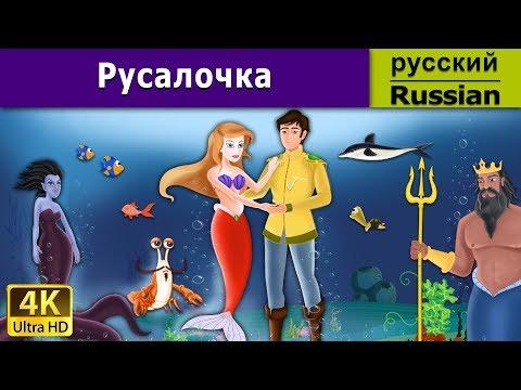 Русалочка - Сказка - Детская сказка на ночь - Мультфильм - 4K - Russian Fairy Tales