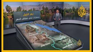 بالفيديو.. كل ما تريد معرفته عن نهر النيل