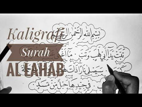 Kaligrafi Surah Al Lahab Khat Naskhi