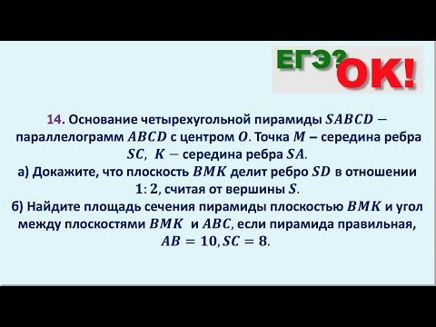 Пирамида. Угол между плоскостями и площадь сечения. Задание 14 ЕГЭ по математике (45)