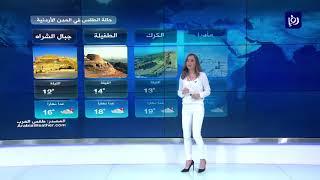النشرة الجوية الأردنية من رؤيا 26-10-2019 | Jordan Weather HD
