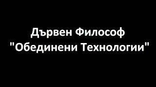 [DF] Обединени Технологии