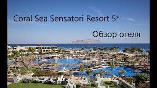 Coral Sea Sensatori 5 Египет Шарм Эль Шейх Обзор отеля