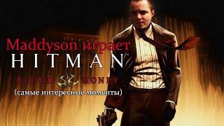 Нарезка от 08.10.16 Hitman: Blood Money (самые интересные моменты)
