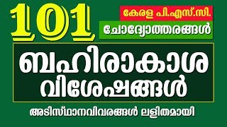 101 Important Questions Geography (Space) - Kerala PSC