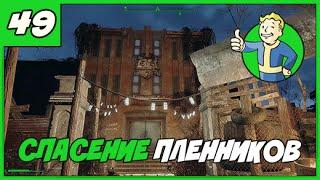 Fallout 4【Выживание】◄#49► Спасение пленников【1080p】【60FPS】