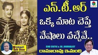 ఎన్టీఆర్ ఒక్కమాట చెప్తే వేషాలు వచ్చేవే.. | Imandhi Ramarao #Savitri Last Days | Telakapalli Talkshow
