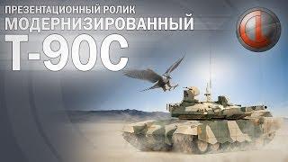 Презентационный ролик Модернизированного танка Т 90С