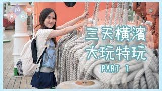 【貝遊日本】日本橫濱3天大玩特玩 PART 1 (¥980抵食自助午餐,日本丸)