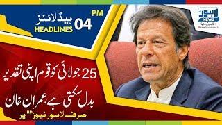 04 PM Headlines Lahore News HD - 20 July 2018