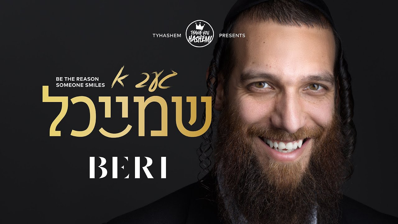 Give A Smile - Beri Weber - געב א שמייכל - (תן חיוך) - בערי וועבער (Official Audio Clip)