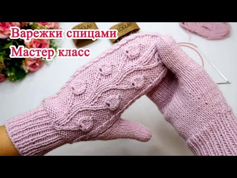 Видео вязание спицами варежки с узором