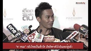 """""""จา พนม"""" กลับไทยเป็นเด็กวัดปัดอัพค่าตัวโกอินเตอร์สูงลิ่ว"""