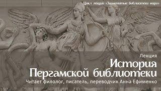 Лекция «История Пергамской библиотеки»