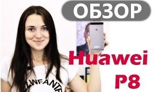 Видео обзор Huawei P8 от Цифрус(Все цвета и версии Huawei P8 по неприлично низким ценам: http://www.cifrus.ru/search.php?search_1=Huawei+P8&submit=%CF%EE%E8%F1%EA С ..., 2015-09-09T10:14:49.000Z)