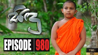 Sidu | Episode 980 13th May 2020 Thumbnail