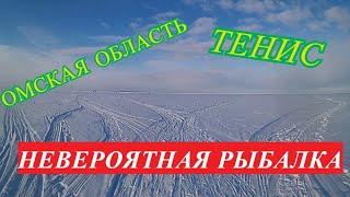 Такой рыбалки ни кто не ожидал Рыбалка в Омской Области Озеро Тенис Крутинский Район