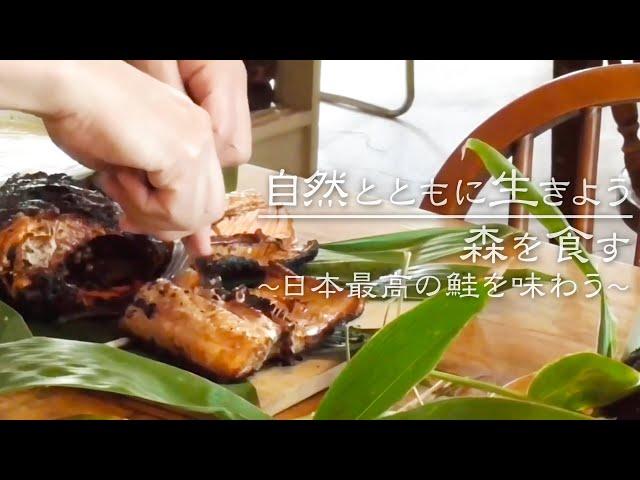 【PV】『森を食す』土井善晴氏、森でしか味わえない鮭を求めて北海道白老町へ⁉