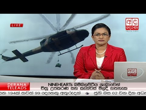 Ada Derana Prime Time News Bulletin 06.55 pm -  2017.05.30