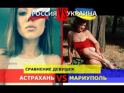 Астрахань или Мариуполь. Сравнение девушек. Россия VS Украина - кто круче?