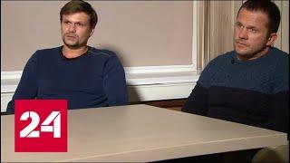 """""""Мы боимся!"""": Петров и Боширов рассказали, зачем приехали в Солсбери. 60 минут от 13.09.18"""