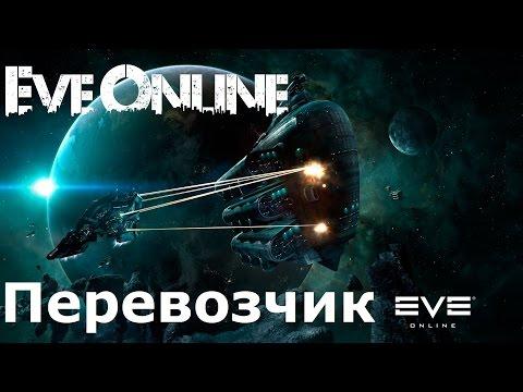 Eve online. ПРОФЕССИЯ Перевозчик.