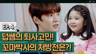 [THE BOYZ School Ep.04] What was the prescription drug given by Little Mr. Know-It-All?