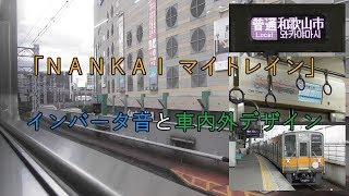 「NANKAI マイトレイン」インバータ音と車内外デザイン