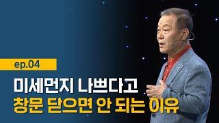 [최강1교시] EP.04 미세먼지에 대한 오해와 진실 …