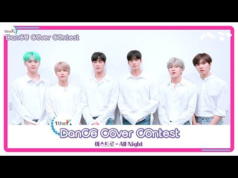 Winners of ASTRO(아스트로) 'All Night(전화해)' Choreography Cover Contest