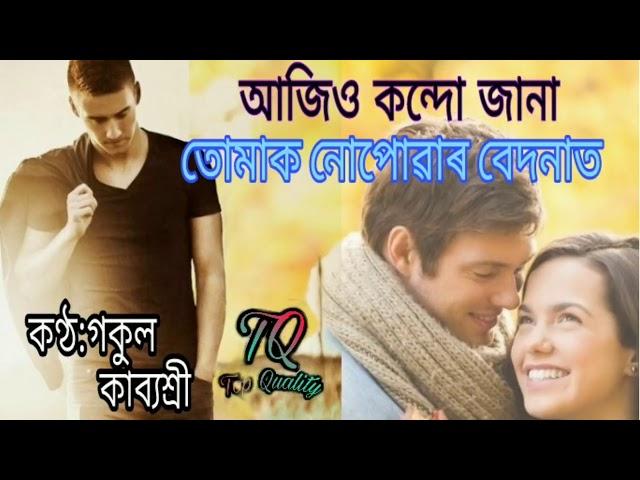 Assamese Love story 2018