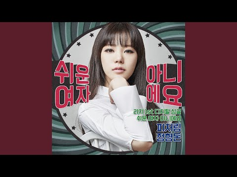 Not An Easy Girl (쉬운 여자 아니에요) (feat.Jung Hyung Don (정형돈)
