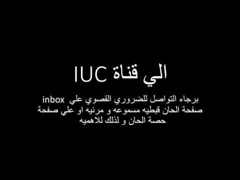 عاجل الي قناة IUC