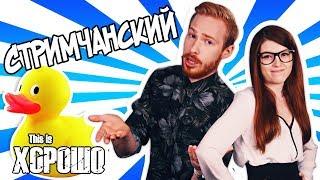 Стримчанский с Оляшей