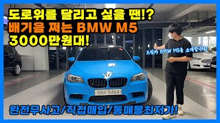 BMW M5 짜릿한주행감을 선사합니다 3000만원대 스…