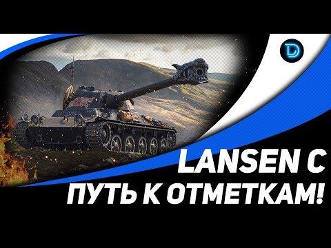 Lansen C   15% до третьей отметки   Стрим КОРМ2 World Of Tanks