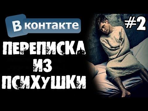 Страшные истории - ПЕРЕПИСКА ИЗ ПСИХУШКИ в ВК [Часть 2] - Страшилки на ночь