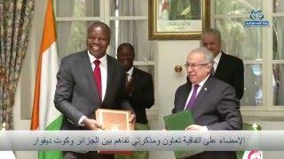 التوقيع على اتفاقية تعاون و مذكرتي تفاهم بين الجزائر و كوت ديفوار