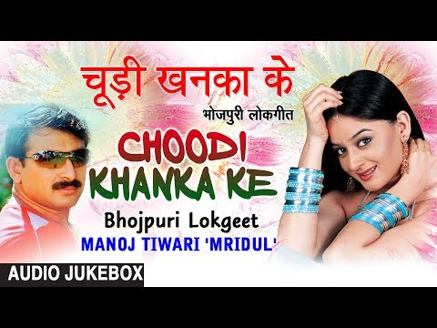 CHOODI KHANKA KE | OLD BHOJPURI LOKGEET AUDIO SONGS JUKEBOX | SINGER - MANOJ TIWARI | HAMAARBHOJPURI